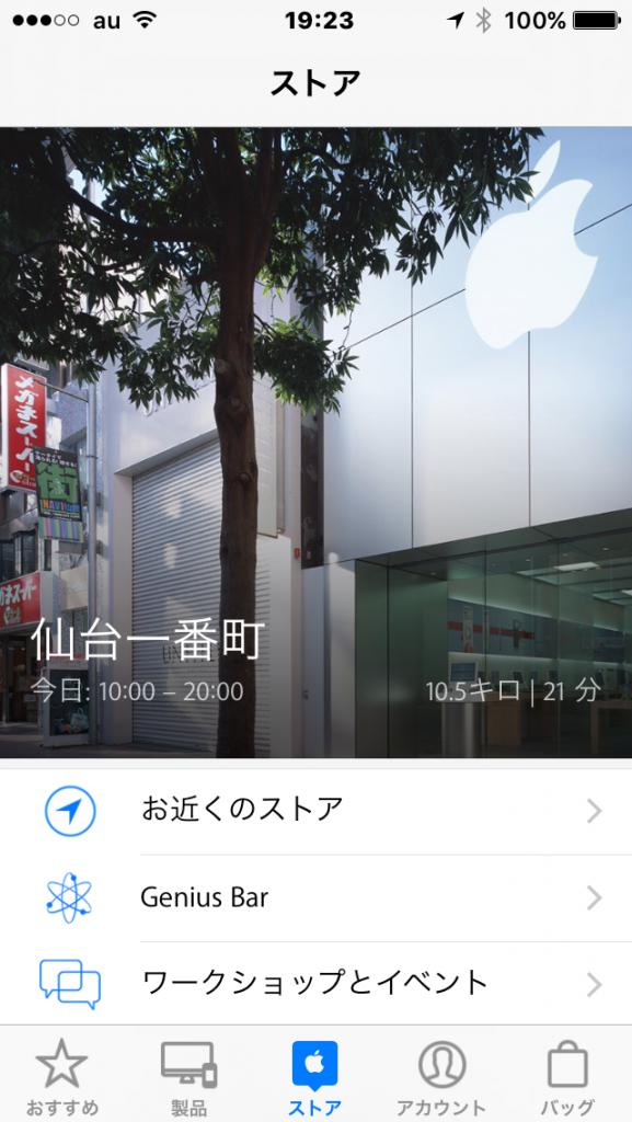 アップル仙台一番町