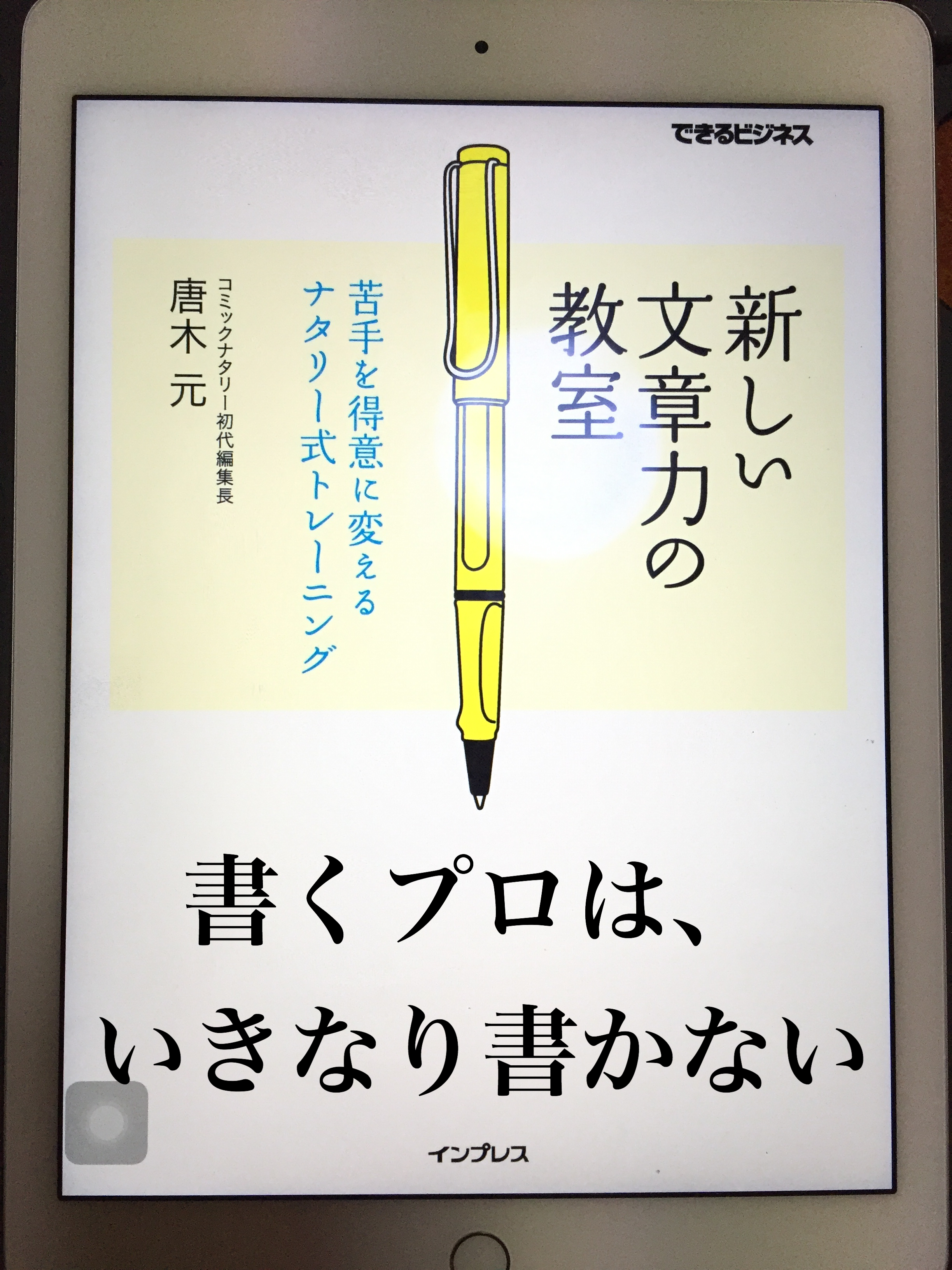 新しい文章力の教室 唐木元