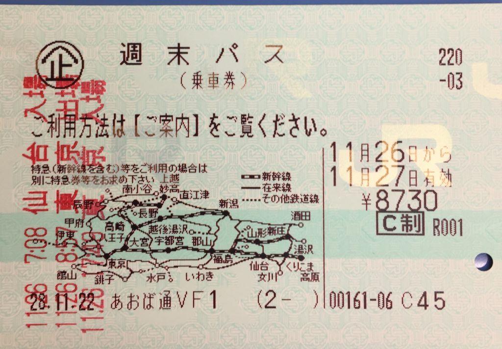 週末パス 仙台〜東京往復
