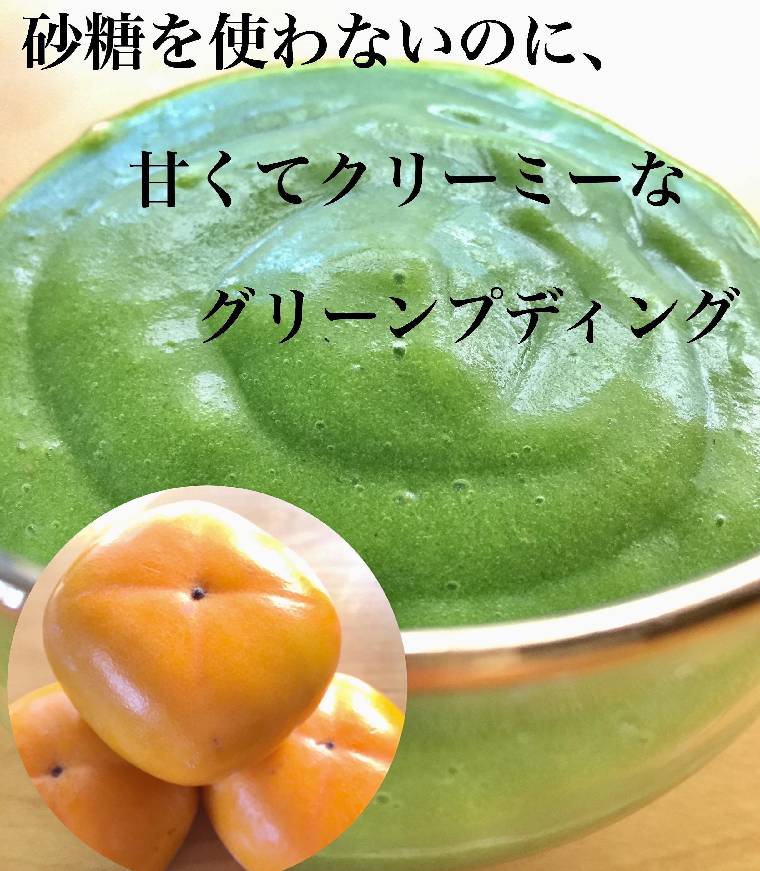 柿のグリーンプディング