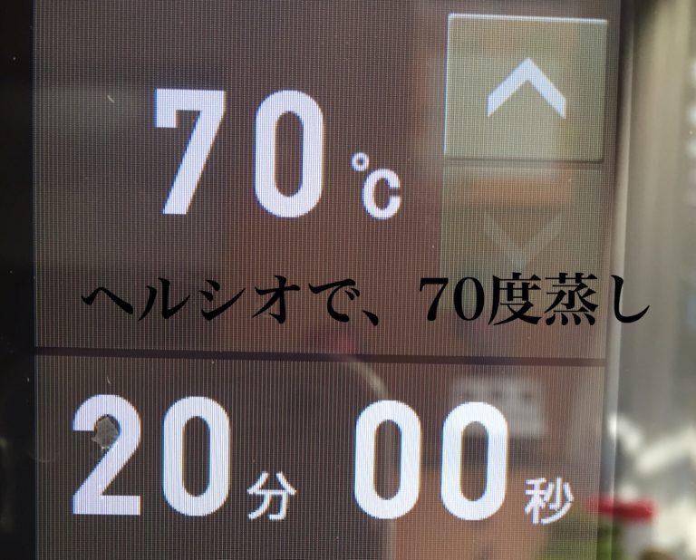 ヘルシオで70 度蒸し