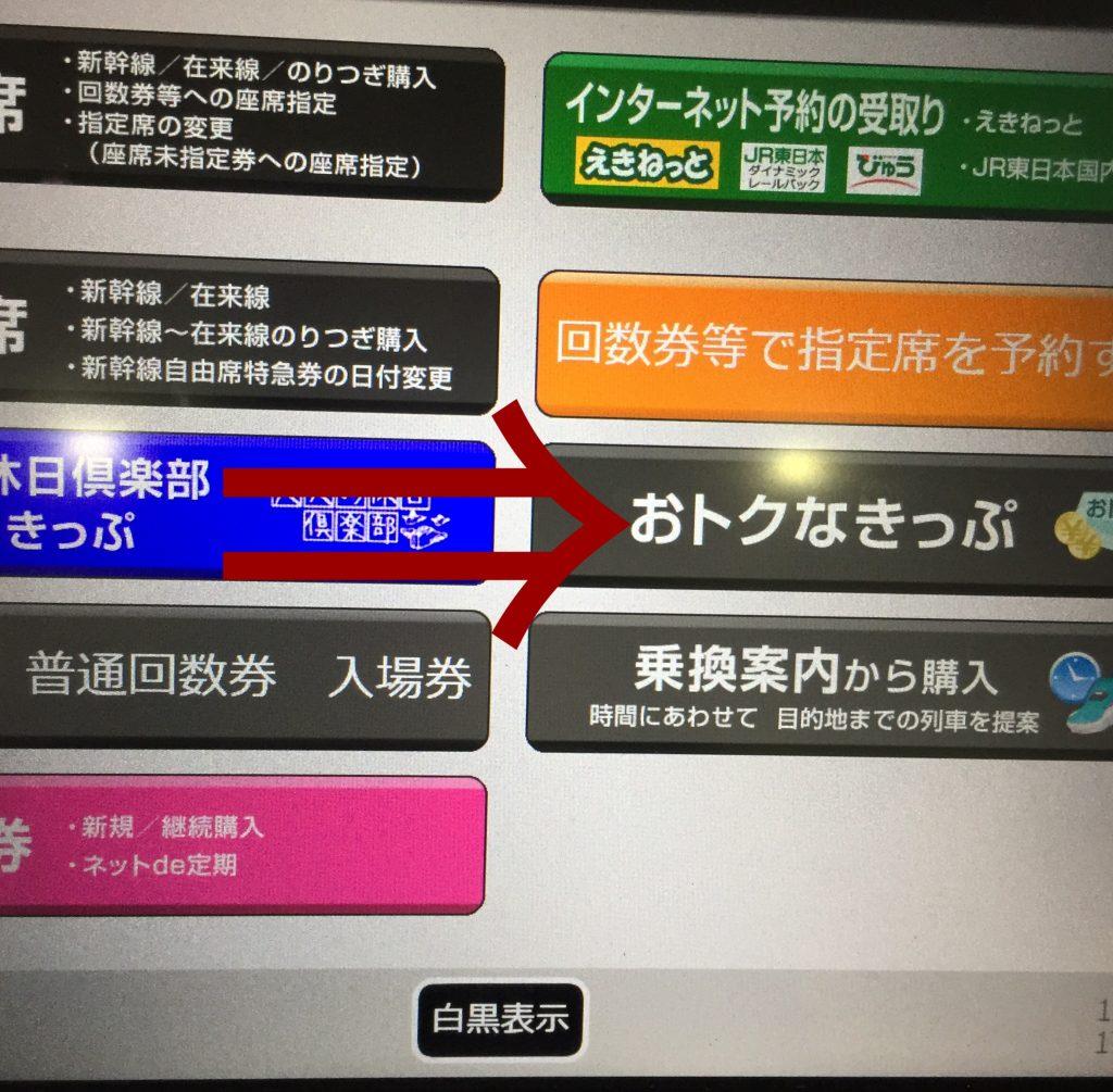 JR東日本 おトクなきっぷ