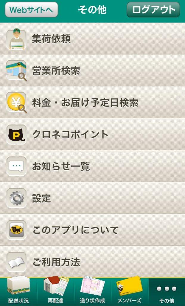 ヤマト運輸のアプリ