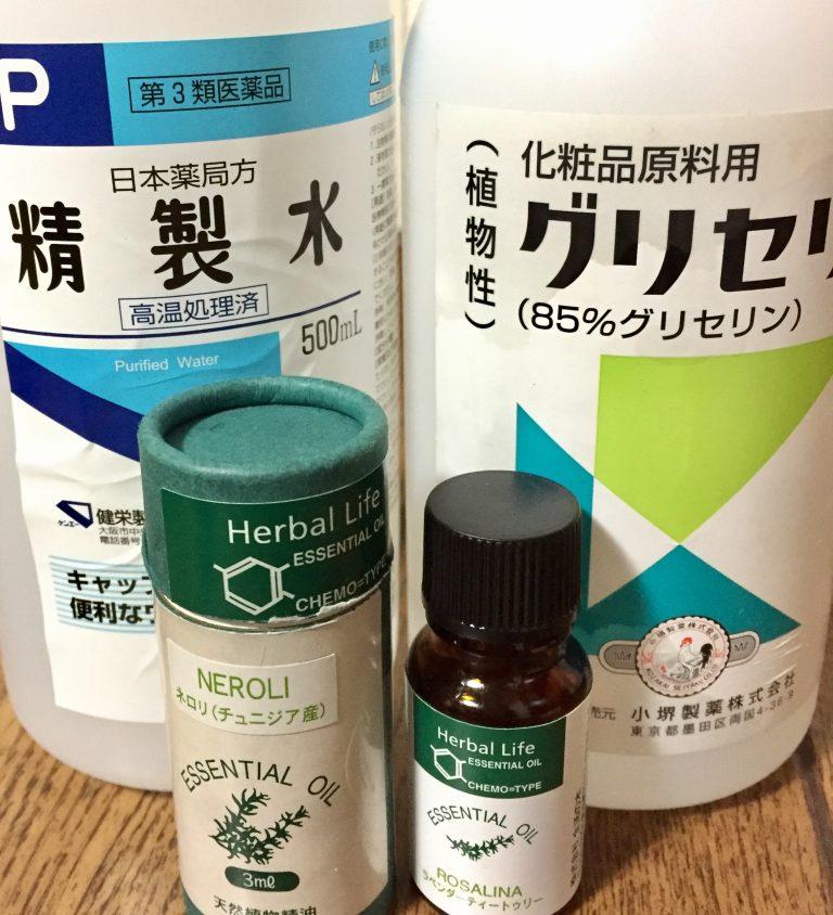 手作り化粧水 材料