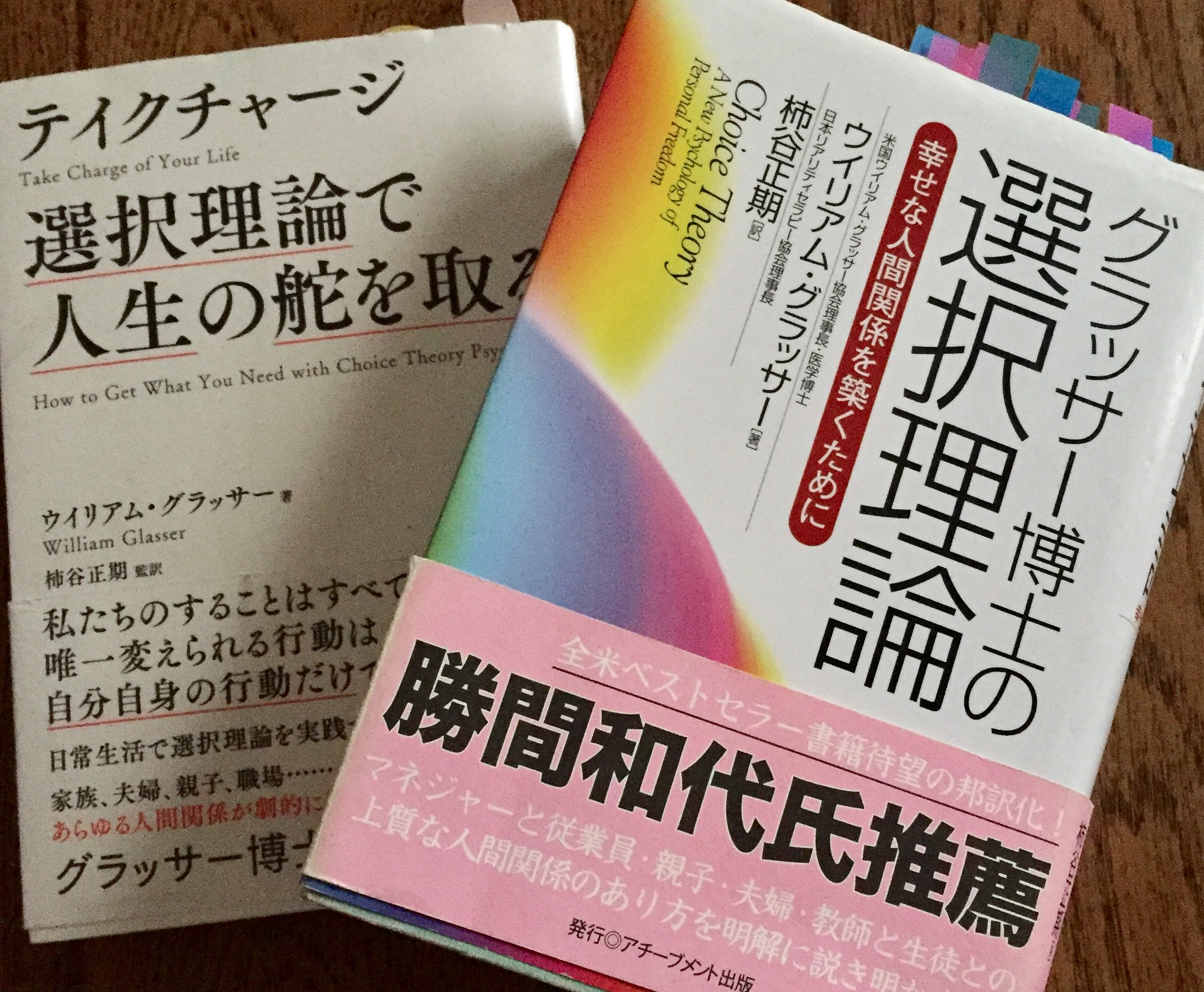 選択理論心理学 本