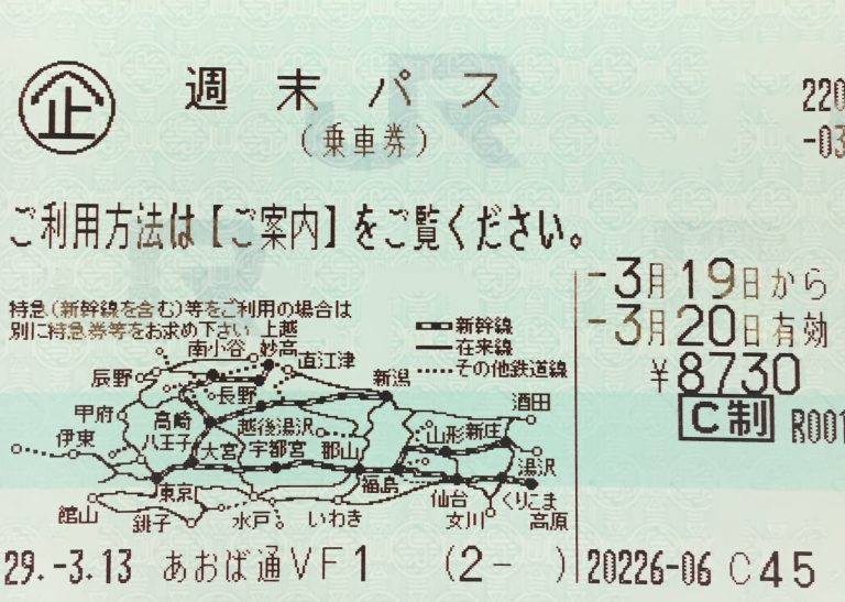 JR東日本週末パス