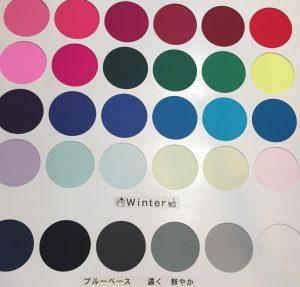 カラー診断 ウインター