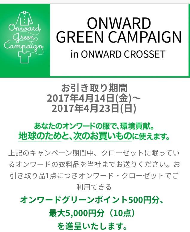 オンワードグリーンキャンペーン