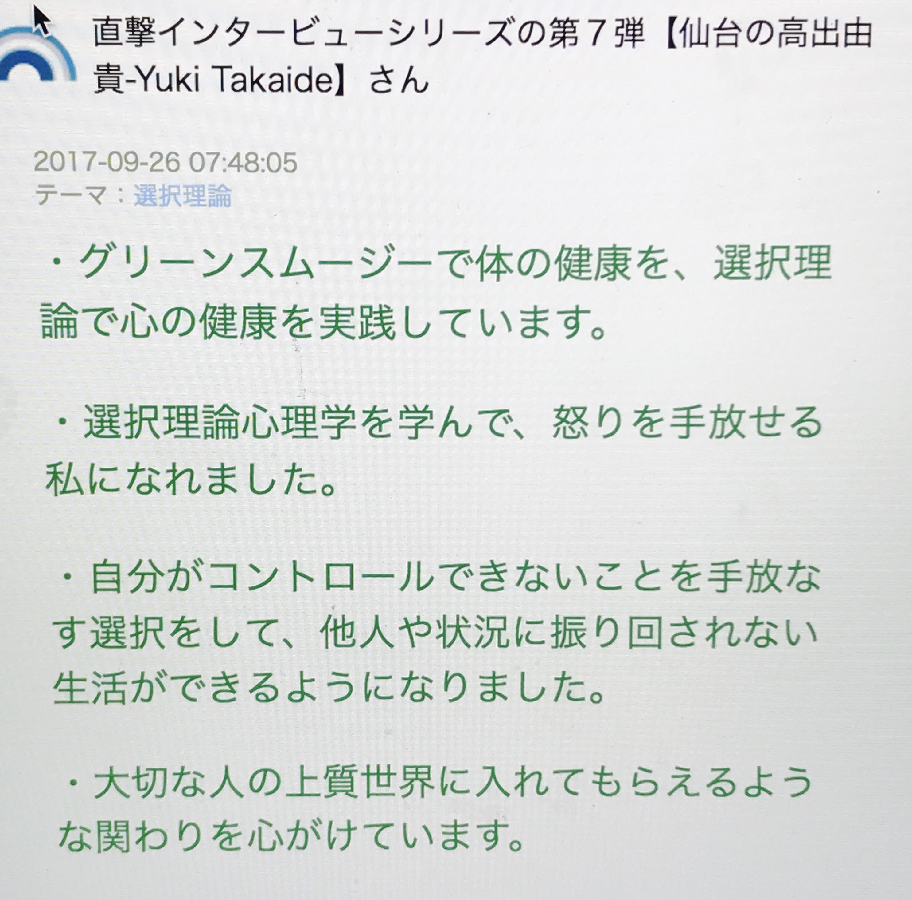 杏橋逹磨さんインタビュー