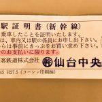 新幹線乗車証明書