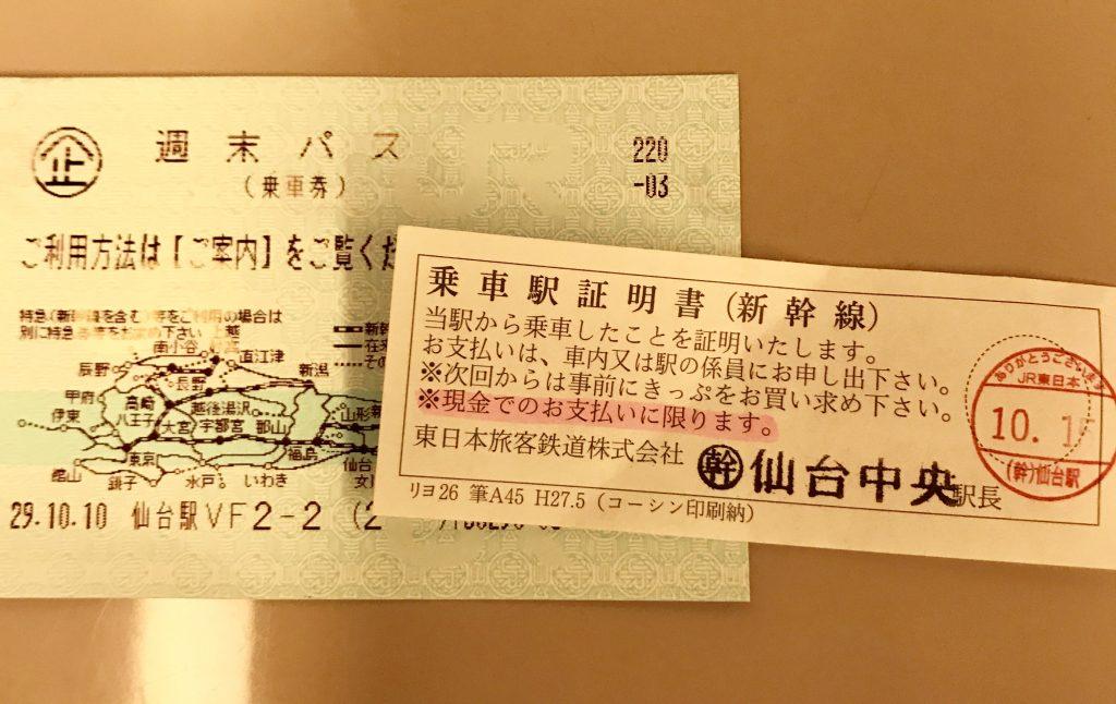 JR乗車証明書