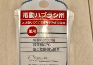 電動歯ブラシ歯磨き粉