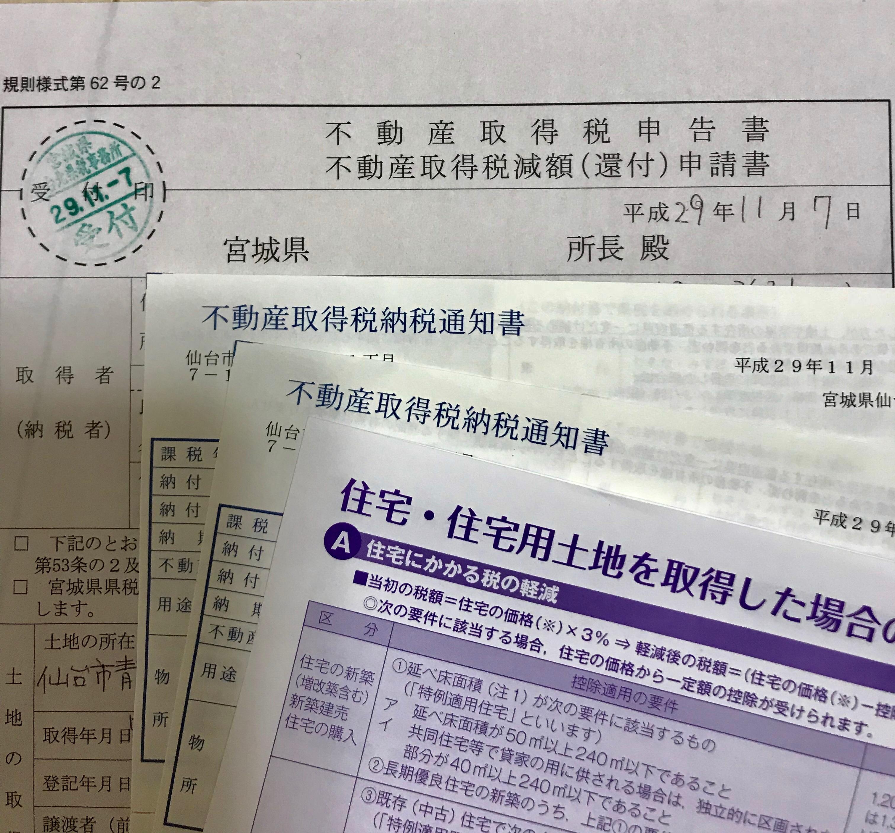 不動産取得税減税申請書