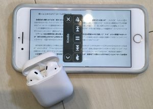 iPhone Kindle読み上げ
