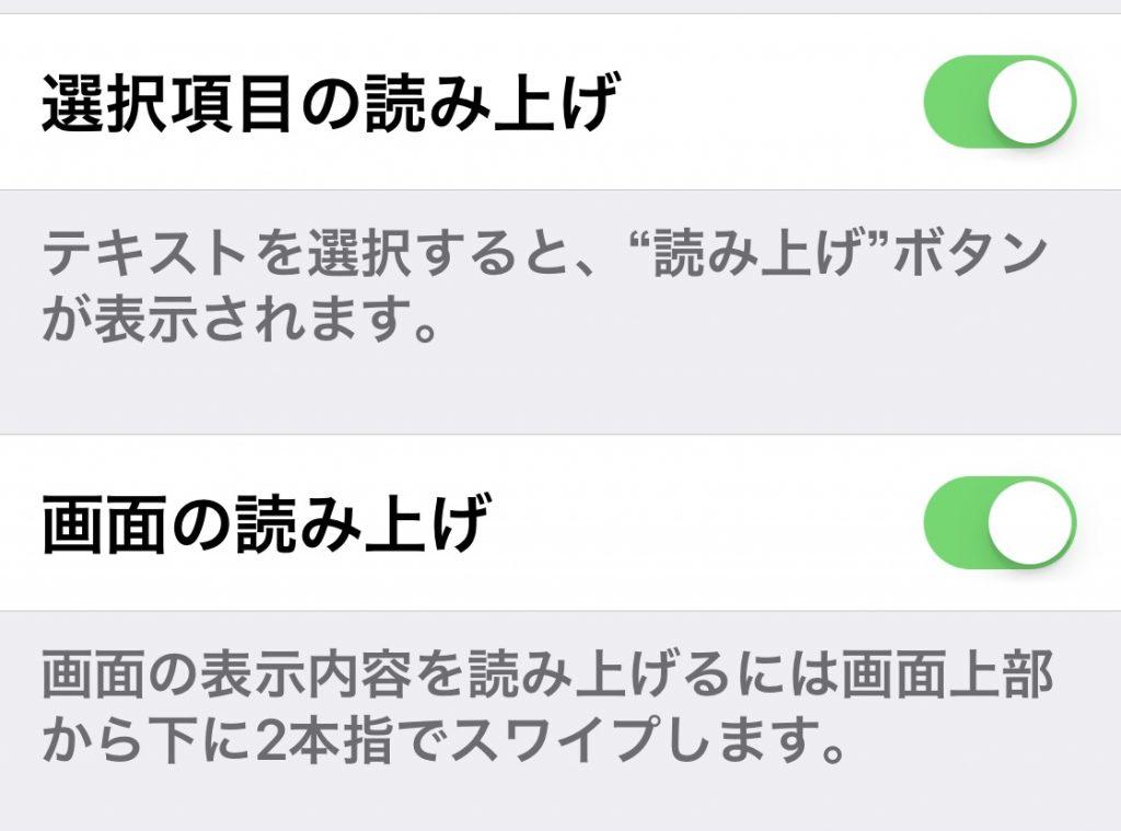 iPhoneの読み上げ設定