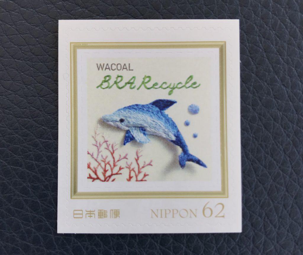 ブラリサイクル 切手 イルカ
