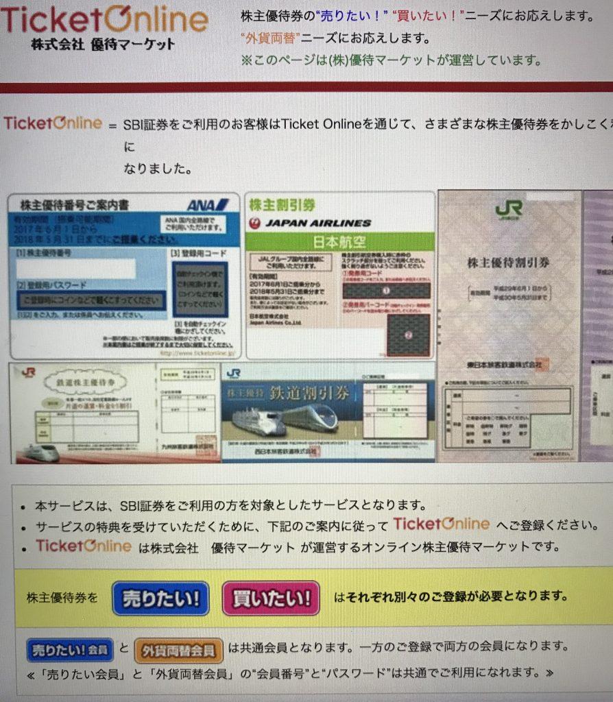 優待マーケット チケットオンライン