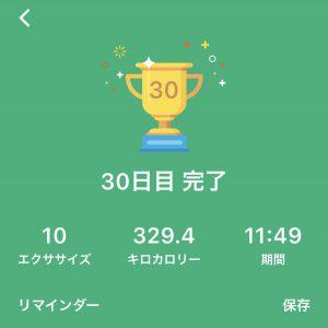 30日フィットネスアプリ