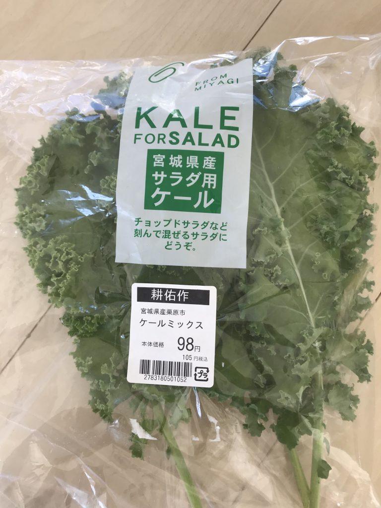 サラダ用ケール