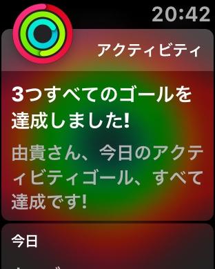 アップルウォッチ