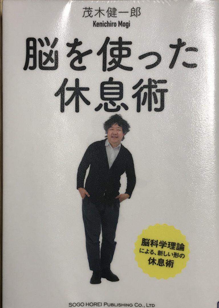 脳を使った休息術 茂木健一郎