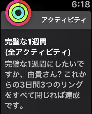 アップルウォッチリング