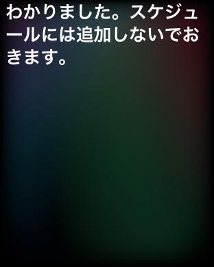 アップルウォッチスケジュール