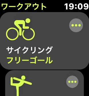アップルウオッチワークアウトサイクリング
