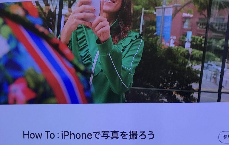 アップルストアのセッションiPhoneで写真を撮ろう