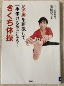 きくち体操 足の裏を刺激して一生歩ける体になる