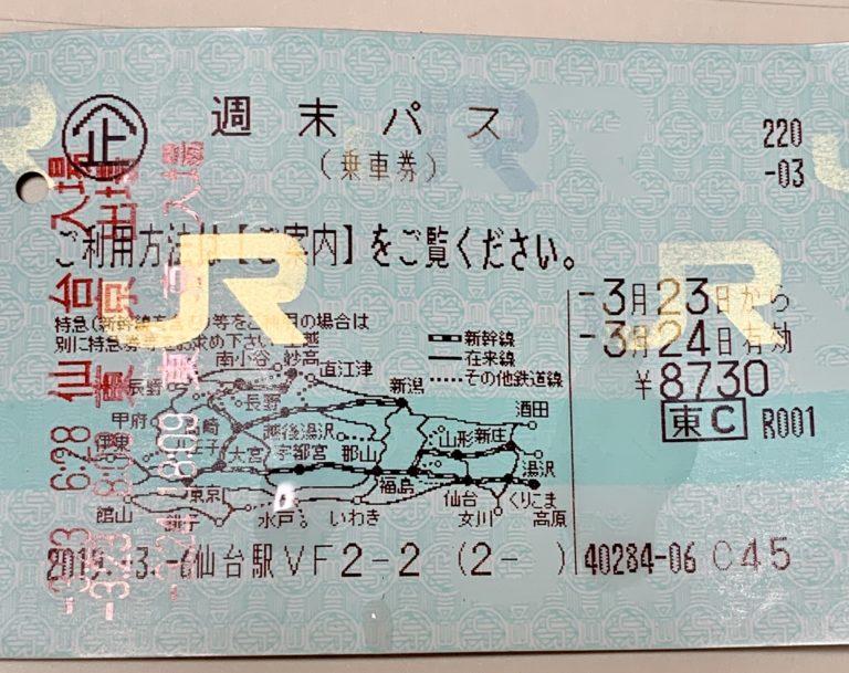 濡れたJR切符