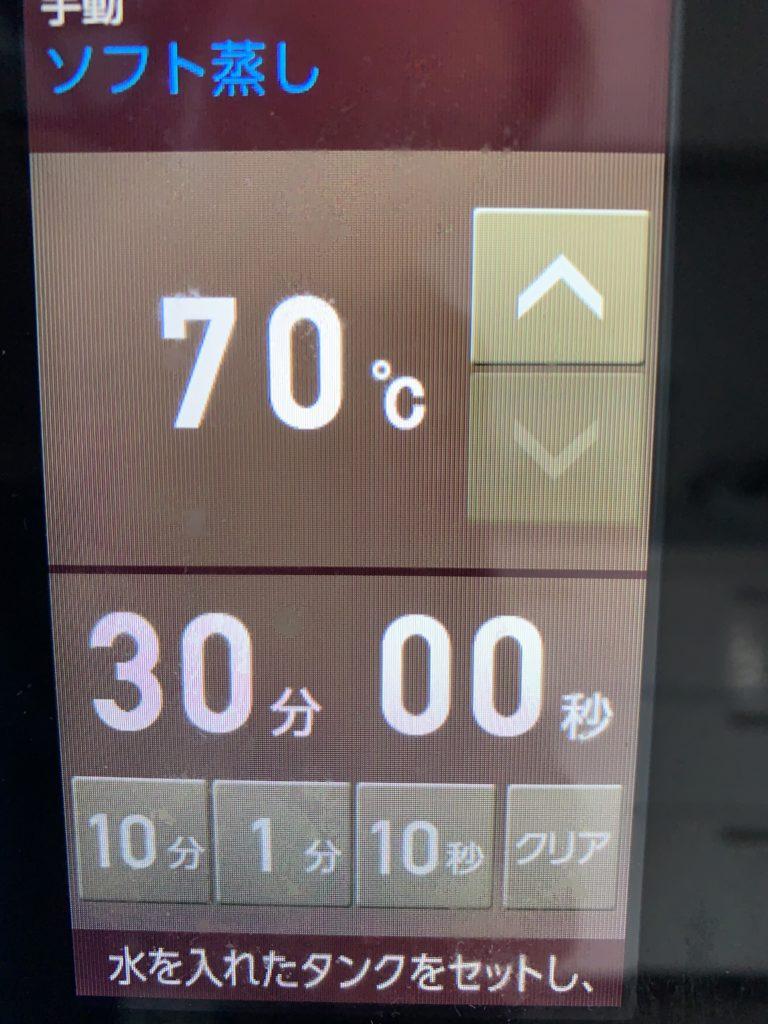 ヘルシオ 70度ソフト蒸し