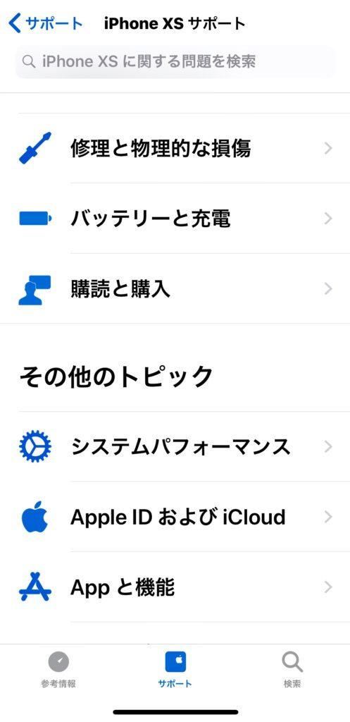 AppleCareサポート