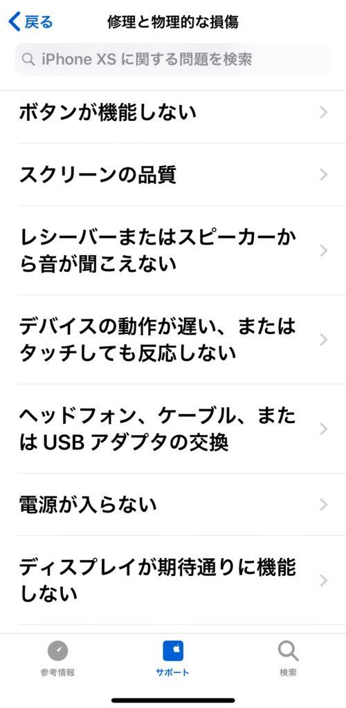 AppleCareのサポート