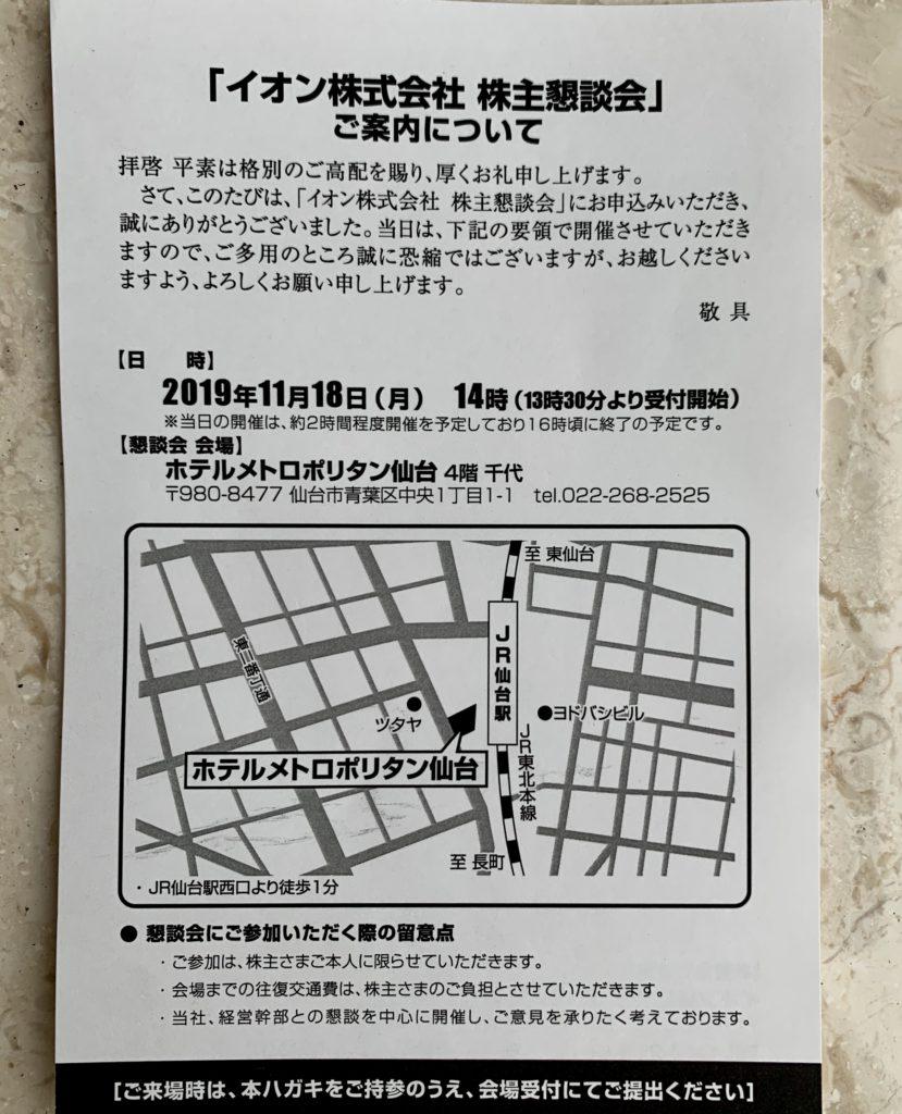 イオン株主懇談会当選ハガキ