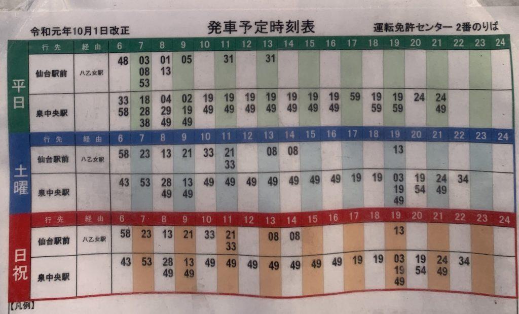 泉中央から免許センター時刻表