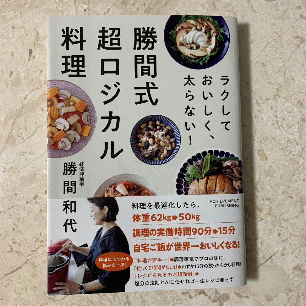 勝間式超ロジカル料理