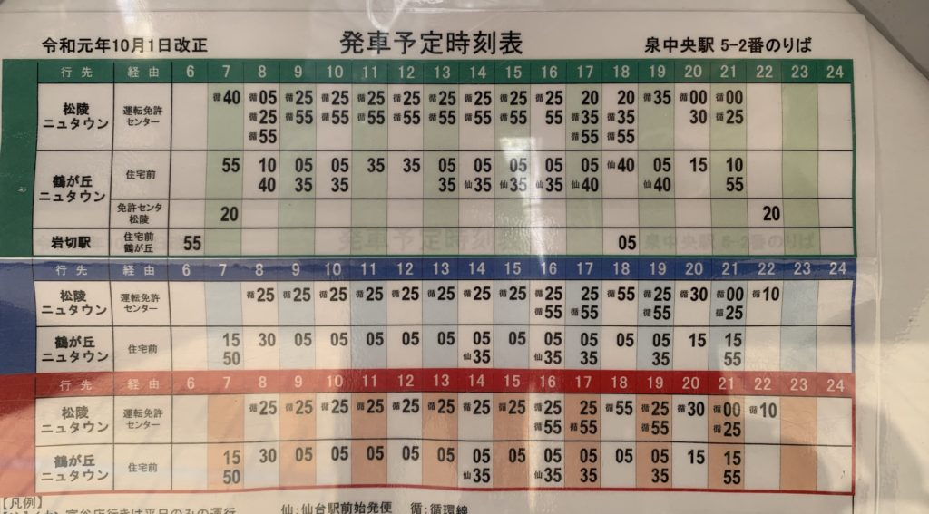 泉中央駅からの免許センターバス時刻表