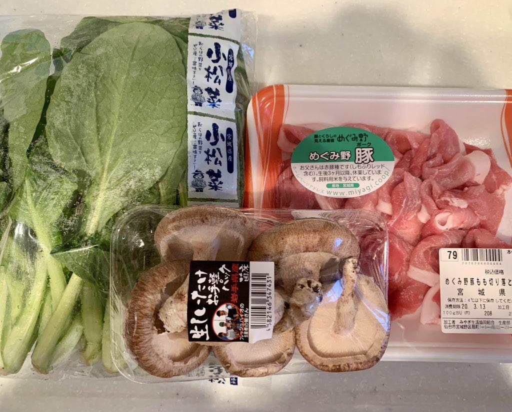 豚肉としいたけと小松菜