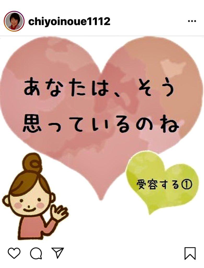 井上千代先生のインスタ