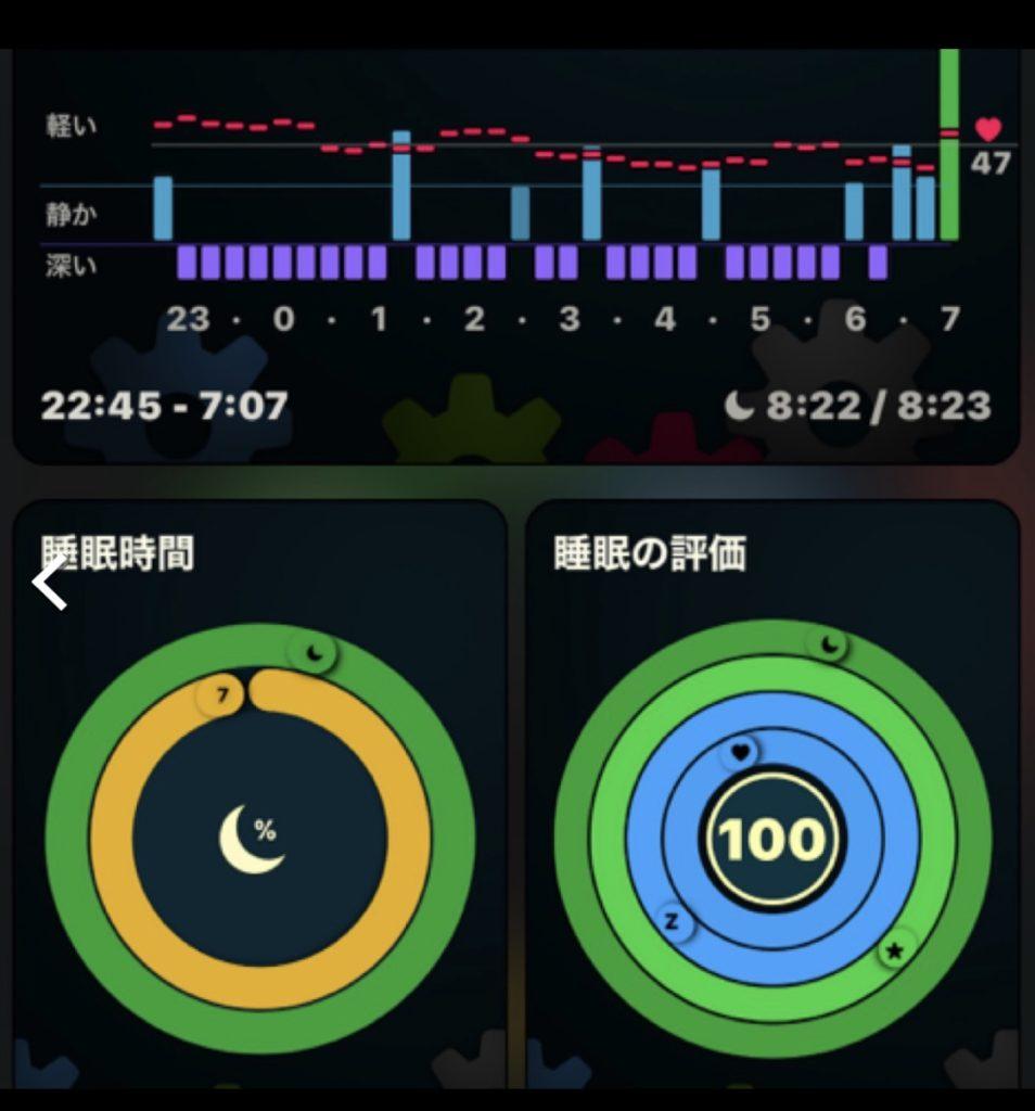 睡眠アプリオートスリープ